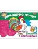 Домашние птицы. Раскраска с наклейками